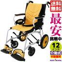 介助式 車椅子 軽量 折り畳み 介助用車イス 介護 チロル 12インチ F501 カドクラ