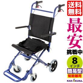 車椅子 軽量 折り畳み コンパクト 介助 介護 簡易 カットビー ブルー E101-AB カドクラ