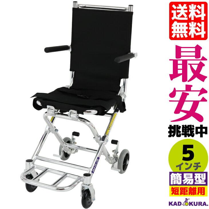車椅子 車イス 車いす 簡易式 介助 介護 軽量 折りたたみ 送料無料 ポケッタ B503-AP 5インチ カドクラ KADOKURA