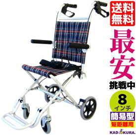 車椅子 軽量 折り畳み コンパクト 簡易式車イス 介護 介助 タッチ チェック A502-AK カドクラ