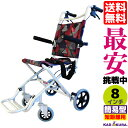 車椅子 軽量 折り畳み コンパクト 簡易式車イス 介助 介護 タッチ レッドパープル A502-AKRP カドクラ