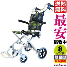 送料無料 カドクラ 車椅子 軽量 コンパクト 折り畳み 簡易式車イス 介護 介助 タッチ ブルーライム A502-AKBL