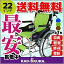 カドクラ KADOKURA 自走用車椅子 ラバンバ ライムグリーン G101-L 送料無料