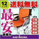 カドクラ KADOKURA 介助用車椅子 リーフ チークオレンジ F101-O