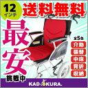 車椅子 車イス 車いす 軽量 折り畳み 介護 介助用 カドクラ KADOKURA リーフ 12インチ スパニッシュレッド F101-R