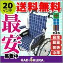 【アウトレット】カドクラ KADOKURA 自走用車椅子 モスキー ブルーチェック A103-AKB 送料無料 ※アウトレット品につき返品不可商品です