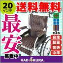 【アウトレット】カドクラ KADOKURA 自走用車椅子 モスキー ボサノバストライプ A103-AKV ※アウトレット品につき返品不可商品です