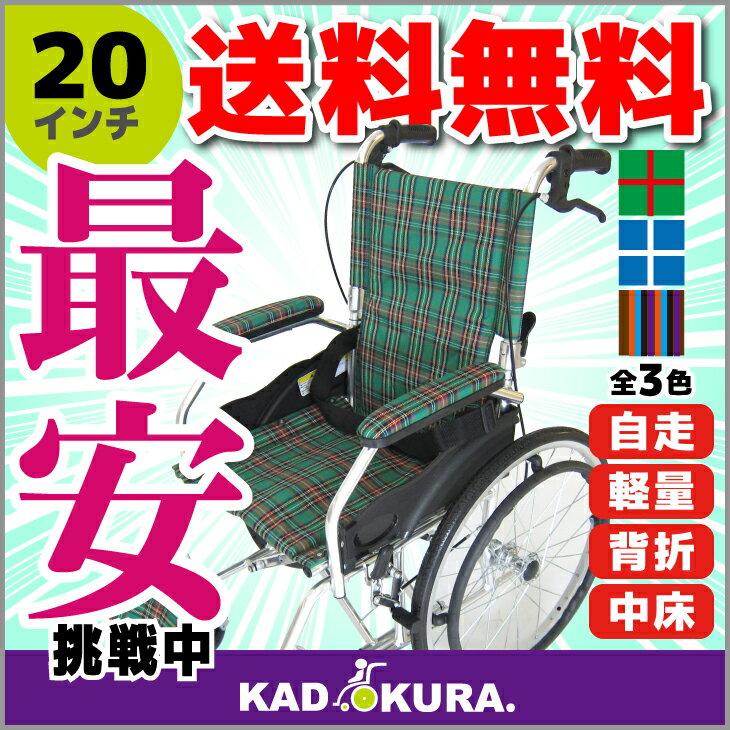 車椅子 軽量 折り畳み 車いす 車イス 自走用 全3色 送料無料 カドクラ KADOKURA モスキー 20インチ グリーンチェック A103-AKG ※アウトレット品につき返品不可商品です