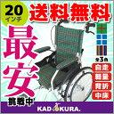 【アウトレット】カドクラ KADOKURA 自走用車椅子 モスキー グリーンチェック A103-AKG 送料無料 ※アウトレット品につき返品不可商品です