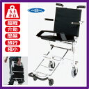 日進医療器 簡易車椅子 軽量 ワンタッチ折りたたみ 携帯用 NAH-207 ブラック 送料無料 機内サイズ