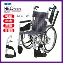 日進医療器 自走用車椅子 正規メーカー保証1年付き JIS規格認定品 『NEO-1W』スイングアウト 跳ね上げ式