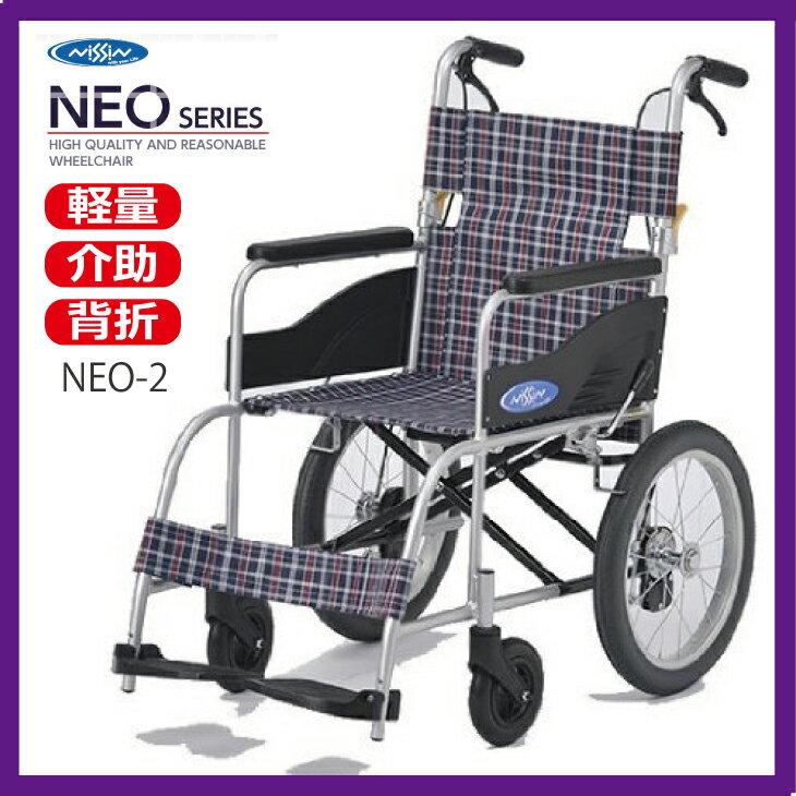 車椅子 軽量 折り畳み 介助用 日進医療器 NEO-2 送料無料 介助式 車いす 車イス ノーパンクタイヤ JIS規格認定品 メーカー直送品につき返品返金キャンセル代引不可です
