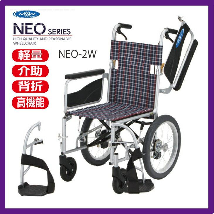 正規メーカー保証1年付き 日進医療器 介助用車イス JIS規格認定品『 NEO-2W 』ネオ2ダブル 跳ね上げ式 スイングアウト【返品・交換不可】