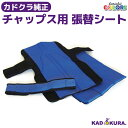 カドクラKADOKURA純正オプション張替シート チャップス用ブルー