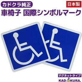 車椅子 国際シンボルマーク 【2枚入り】マグネットタイプ 車椅子マーク 11.5cm×11.5cm 国産 【介護関連用品】2枚セット 車椅子シンボルマーク 【代引き不可】【日付指定不可】【送料無料】