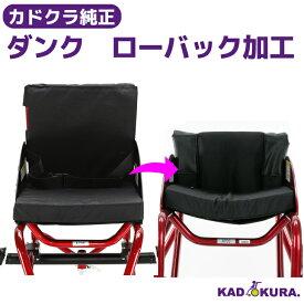 スポーツ車椅子 バスケットボール用 カドクラ KADOKURA ダンクA706専用 ローバック加工費