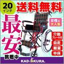 車椅子 車イス 車いす 自走用 軽量 折り畳み カドクラ KADOKURA ラズベリー 20インチ B110-ARB