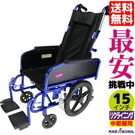 車椅子 車イス 車いす 軽量 折畳み リクライニング アポロン ブルー A801-BR 15インチ カドクラ kadokura