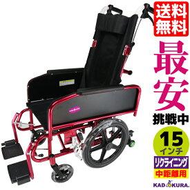 リクライニング式車椅子 車イス 車いす 軽量 折畳み 全3色 アポロン レッド A801-RD 15インチ カドクラ