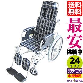 リクライニング式車椅子 軽量 折り畳み 送料無料 カドクラ KADOKURA ガーデン B201-AG 24インチ ストレッチャーにも※代引不可