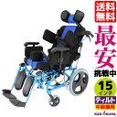 ティルト&リクライニング式車椅子 カドクラ スムーバ C701-A 車イス 介助用 9段階調整 フルフラット設定可能 スイン…