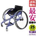 スポーツ車椅子 テニス用バドミントン用 25インチ バトミントン ケイ A705 ※代引不可