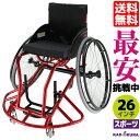 スポーツ車椅子 バスケット用 26インチ ダンク A706 カドクラ ※代引不可