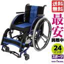 スポーツ車椅子 軽量 折り畳み 自走式 介助ハンドル/駐車ブレーキ/転倒防止バー付 カルビッシュ B405-SPT カドクラ