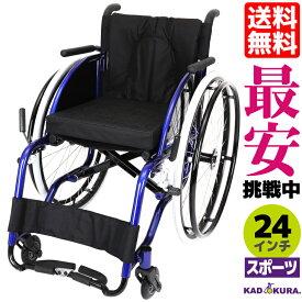 カドクラ スポーツ車椅子 軽量 折り畳み ピリンフォリーナ B408 エアータイヤ24インチ※代引不可