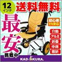 カドクラ KADOKURA 軽量 介助用車椅子 チロル 12インチ F501