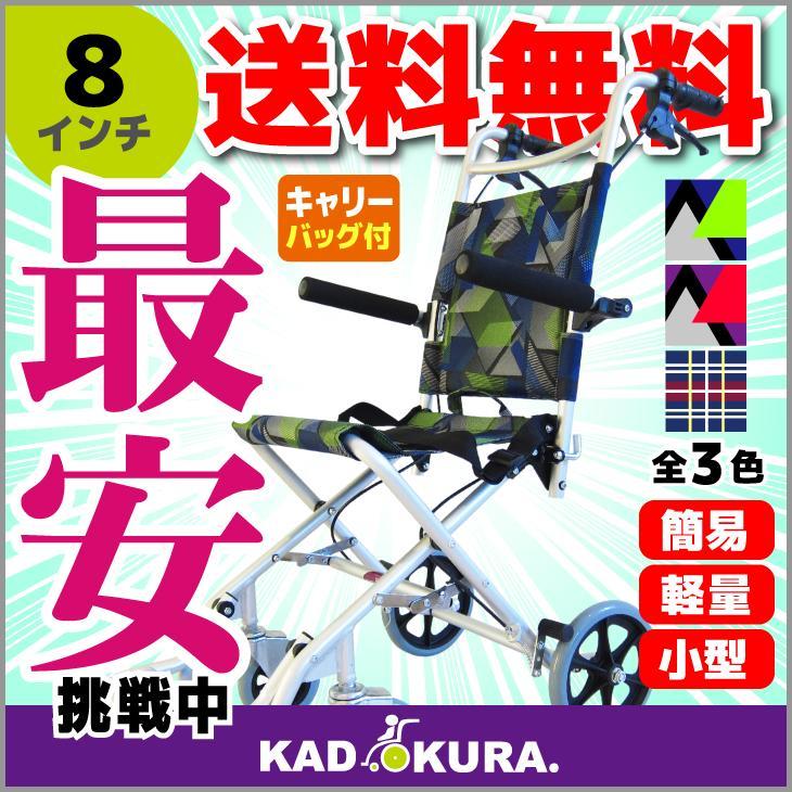車椅子 車イス 車いす 簡易 介護 軽量 折りたたみ 送料無料 カドクラ KADOKURA タッチ 8インチ ブルーライム A502-AKBL
