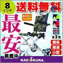 車椅子 車イス 車いす 簡易 介護 軽量 折りたたみ 送料無料 カドクラ KADOKURA タッチ ブルーライム A502-AKBL