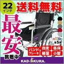 カドクラ KADOKURA 自走用車椅子 ZEN-禅-ゼン 22インチ ブラック G102-BK