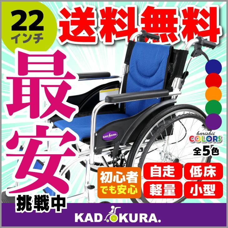 車椅子 軽量 折り畳み 低床 自走式 車いす 自走用 車イス カドクラ KADOKURA ZEN-禅-Lite ゼンライト 22インチ ブルー G201-BL ※アウトレット品につきキャンセル・返品不可です