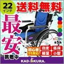 カドクラ KADOKURA 自走用車椅子 ZEN-禅-Lite ゼンライト ブルー G201-BL