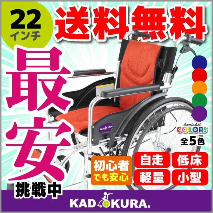 車椅子 軽量 折り畳み 低床 自走式 車いす 自走用 車イス カドクラ KADOKURA チャップス禅Lite ゼンライト 22インチ オレンジ G201-OR ※アウトレット品につきキャンセル・返品不可です