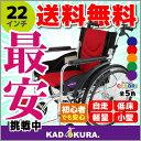 車椅子 軽量 折り畳み 低床 自走式 車いす 自走用 車イス カドクラ KADOKURA チャップス禅Lite ゼンライト 22…