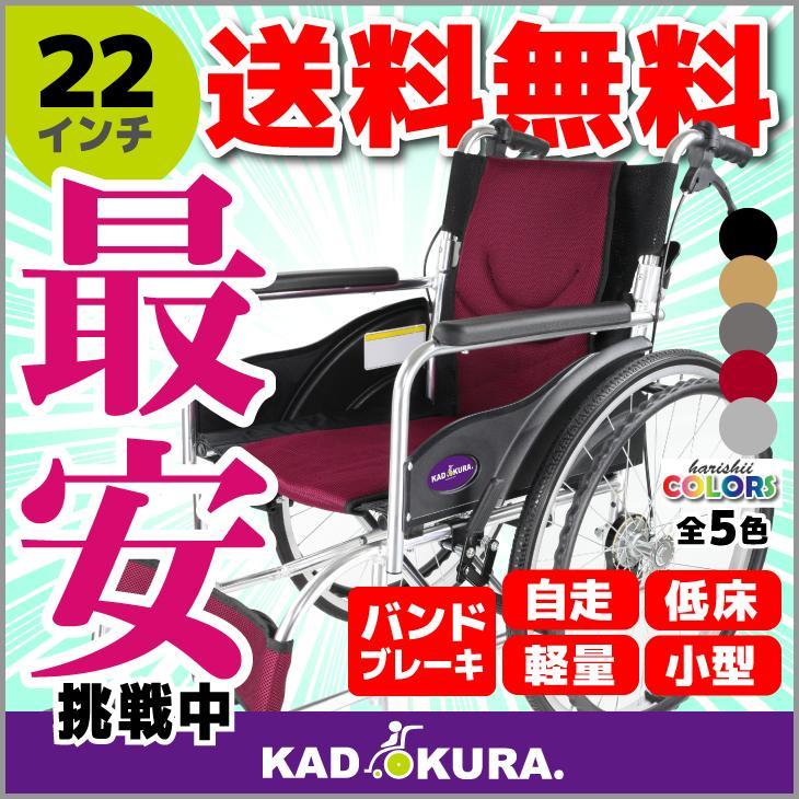 車椅子 軽量 折り畳み 低床 自走式 車いす 自走用 車イス カドクラ KADOKURA チャップス禅 ゼン 22インチ ワインレッド G102-WR ※アウトレット品につきキャンセル・返品不可です