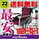 車椅子 軽量 折り畳み 低床 自走式 車いす 自走用 車イス カドクラ KADOKURA ZEN-禅- ゼン 22インチ ワインレッド G102-WR ※アウト...