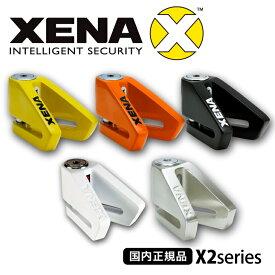 国内正規品 本物 ゼナ XENA ディスクロック X2 バイク 盗難防止 防犯 盗難対策 オートバイセキュリティ 送料無料 在庫処分
