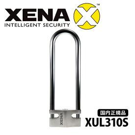 国内正規品 ゼナ XENA ブレットロック U字ロック XUL310S アラーム無し 盗難防止 オートバイ バイク 送料無料 在庫処分