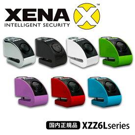 国内正規品 XENA ゼナ ディスクロック アラーム XZZ6L 通常版 バイク 盗難防止 防犯 盗難対策 イタズラ防止 オートバイセキュリティ ディスクアラーム 送料無料 在庫処分