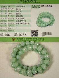 ■龍香堂■☆A貨ミャンマー翡翠(ひすい)ネックレス10mm玉(v1)