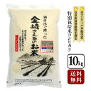 【送料無料】特別栽培米コシヒカリ 10kg 令和元年産長野県飯山産 金崎さんちのお米