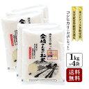 【送料無料】特別栽培米コシヒカリ 4kg 令和2年産 新米長野県飯山産 金崎さんちのお米【39ショップ】