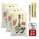 【送料無料】特別栽培米コシヒカリ 15kg(5kg×3袋)令和元年産長野県飯山産 金崎さんちのお米