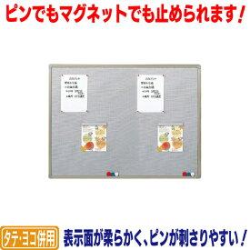 屋内掲示板【Mサイズ】 メッセージボード マグネット使用可