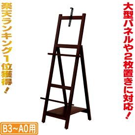 棚板付き木製イーゼル パネルスタンド パネル置き 額置き ディスプレイ 楽天ランキング1位獲得商品