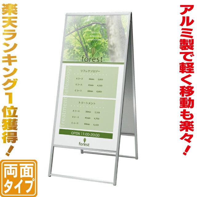 アルミ枠A型スタンド看板(L)立て看板 店舗用看板 両面看板 A型看板 楽天ランキング1位獲得商品