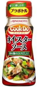 ●味の素 Cook Do オイスターソース 110gプラボトル■b12c4#140-1N